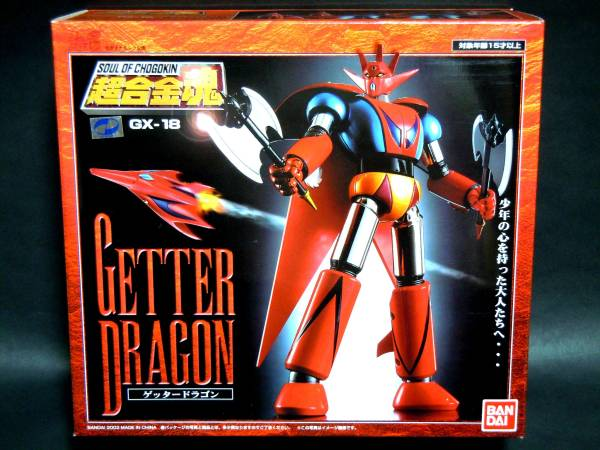 chogokingx-18getter dragon